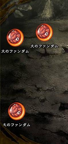 3回目。左へ分岐したメンバーのみ。 火のファンダム×3