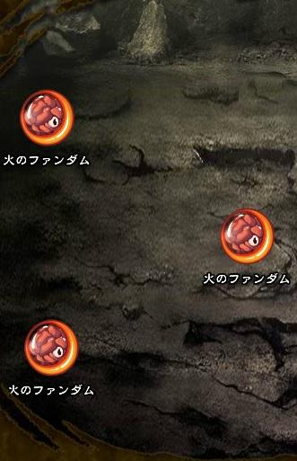 5回目。左へ分岐したメンバーのみ。 火のファンダム×3