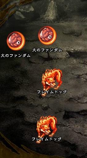 6回目。左へ分岐したメンバーのみ。 火のファンダム×2 フレイムドッグ×2