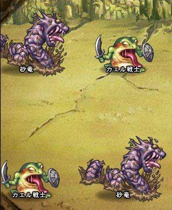 1回目。全員で戦闘。 カエル戦士×2 砂竜×2
