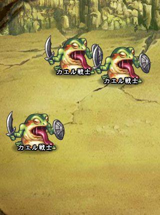 2回目。右へ分岐したメンバーのみ。 カエル戦士×3