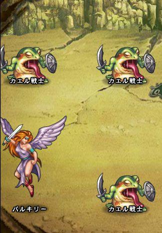 3回目。全員で戦闘。 カエル戦士×3 バルキリー