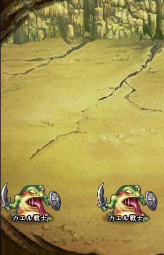4回目。左へ分岐したメンバーのみ。 カエル戦士×2