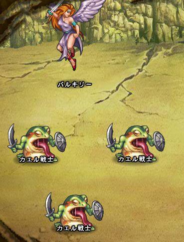 6回目。全員で戦闘。 カエル戦士×3 バルキリー