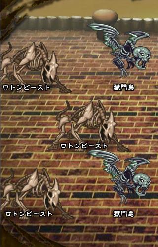 1回目。全員で戦闘。 獄門鳥×2 ロトンビースト×3