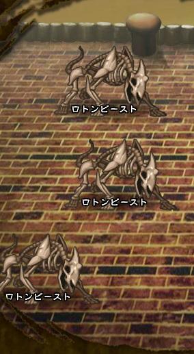 2回目。左に分岐したメンバーのみ。 ロトンビースト×3 ※以後左右に分岐する選択肢あり