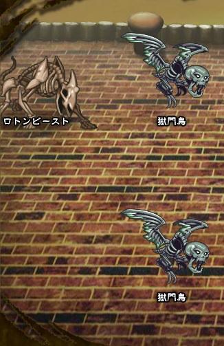 3回目。右に分岐したメンバーのみ。 獄門鳥×2 ロトンビースト ※左分岐後右に分岐したメンバーと合流