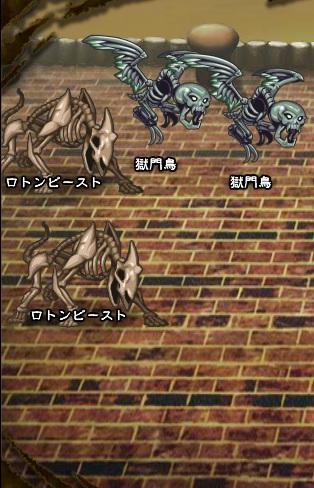 4回目。右に分岐したメンバーのみ。 獄門鳥×2 ロトンビースト×2