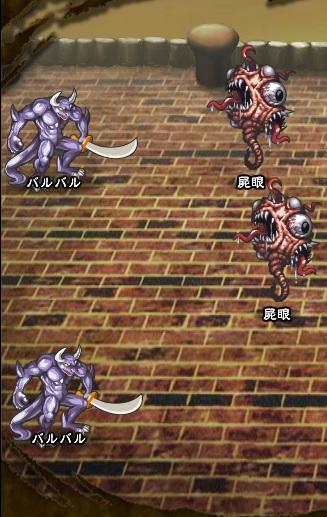 5回目。左分岐後さらに左に分岐したメンバーのみ。 屍眼×2 バルバル×2