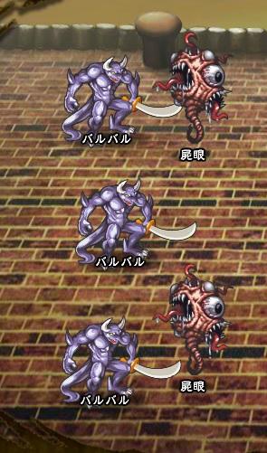 6回目。左分岐後さらに左に分岐したメンバー、または右分岐後左に分岐したメンバーのみ。 屍眼×2 バルバル×3