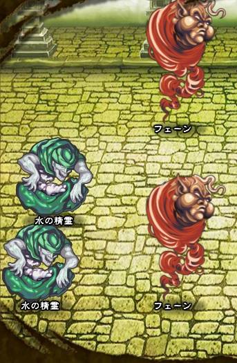 6回目。左へ分岐したメンバーのみ。 フェーン×2 水の精霊×2