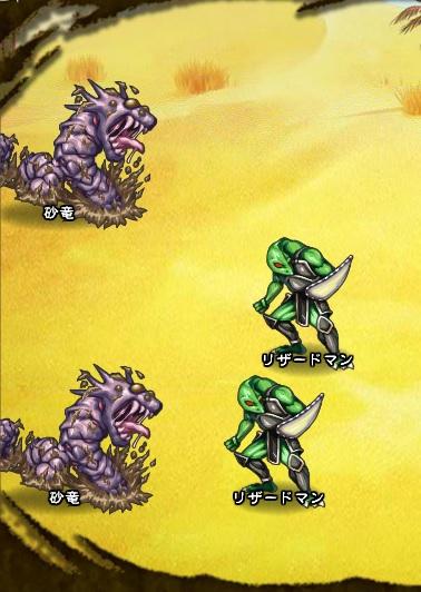 4回目。全員で戦闘。 リザードマン×2 砂竜×2