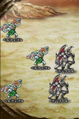 1回目。全員で戦闘。 ガーゴイル×2 ベルフェゴル×3
