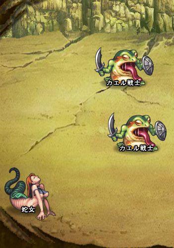 2回目。左へ分岐したメンバーのみ。 カエル戦士×2 蛇女