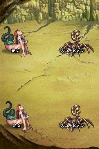 5回目。全員で戦闘。 スコーピオン×2 蛇女×2