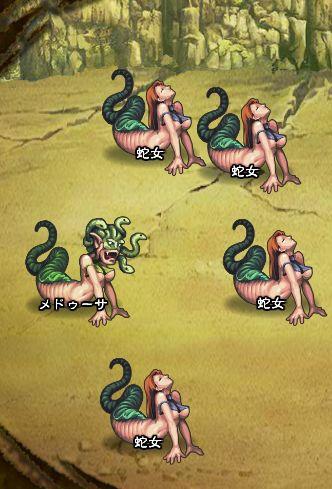 7回目。ボス。 蛇女×4 メドゥーサ