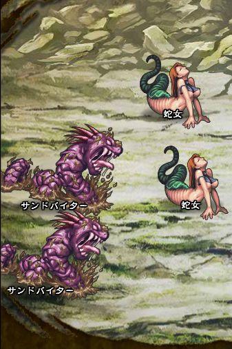 2回目。右へ分岐したメンバーのみ。 蛇女×2 サンドバイター×2