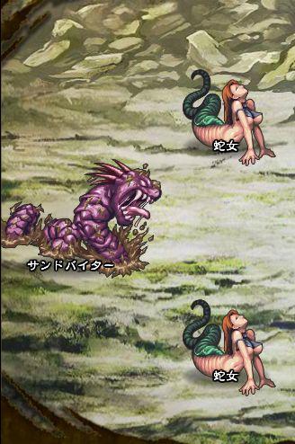 5回目。左へ分岐したメンバーのみ。 蛇女×2 サンドバイター