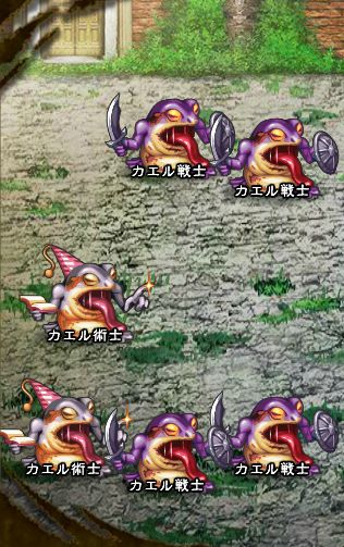 2回目。全員で戦闘。 カエル戦士×4 カエル術士×2
