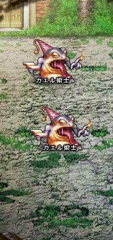 3回目。左へ分岐したメンバーのみ。 カエル術士×2