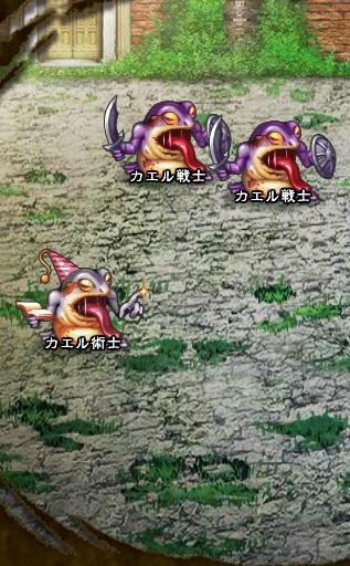 4回目。右へ分岐したメンバーのみ。 カエル戦士×2 カエル術士