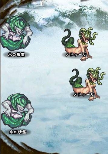 7回目。左分岐後さらに右へ分岐したメンバーのみ。 メドゥーサ×2 水の精霊×2