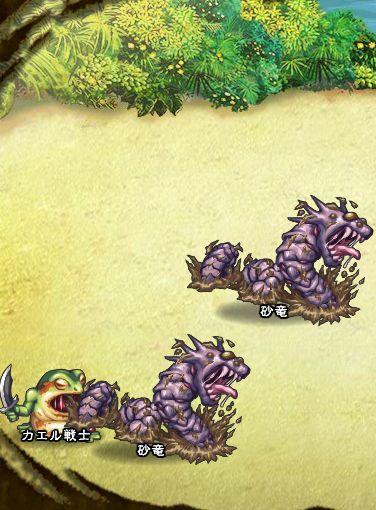 2回目。左へ分岐したメンバーのみ。 砂竜×2 カエル戦士×1