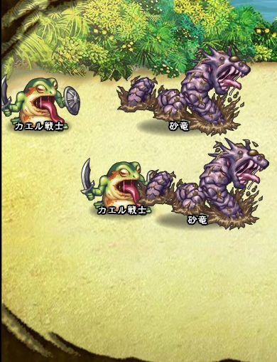 3回目。左分岐後さらに左へ分岐したメンバーのみ。 砂竜×2 カエル戦士×2