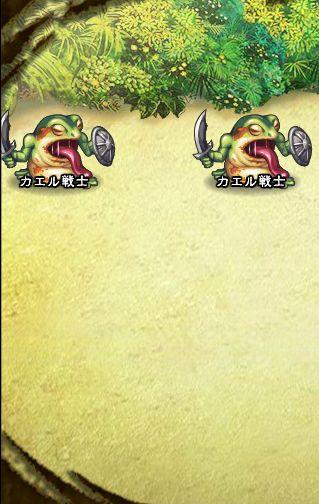 4回目。左分岐後さらに左へ分岐したメンバーのみ。 カエル戦士×2