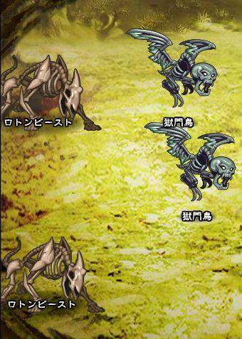 1回目。全員で戦闘。 獄門鳥×2 ロトンビースト×2
