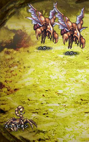 4回目。左分岐後さらに左へ分岐したメンバーのみ。 バガー×2 スコーピオン