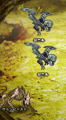 4回目。右へ分岐したメンバーのみ。 獄門鳥×2 ロトンビースト