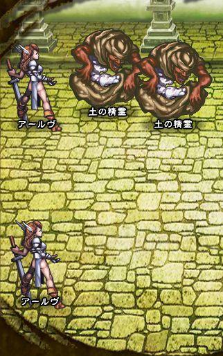 5回目。左へ分岐したメンバーのみ。 土の精霊×2 アールヴ×2