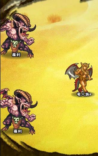 4回目。全員で戦闘。 竜人族 羅刹×2