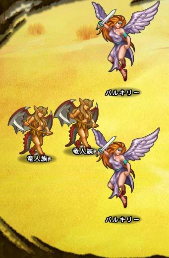 5回目。全員で戦闘。 バルキリー×2 竜人族×2