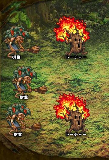 1回目。全員で戦闘。 トーチャー×2 樹霊×3