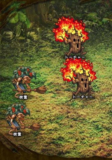 3回目。左へ分岐したメンバーのみ。 トーチャー×2 樹霊×2