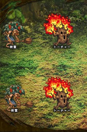 5回目。全員で戦闘。 トーチャー×2 樹霊×2