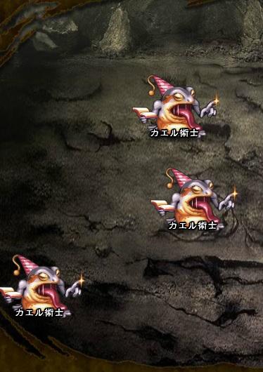 2回目。左へ分岐したメンバーのみ。 カエル術士×3