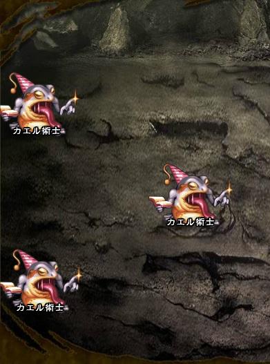 3回目。左へ分岐したメンバーのみ。 カエル術士×3