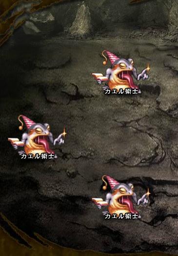 6回目。左へ分岐したメンバーのみ。 カエル術士×3