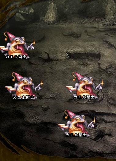 7回目。左へ分岐したメンバーのみ。 カエル術士×4
