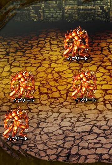 7回目。右分岐後さらに左へ分岐したメンバー、または左分岐後さらに右へ分岐したメンバーのみ。 イフリート×4