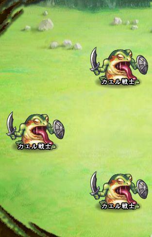 1回目。全員で戦闘。 カエル戦士×3