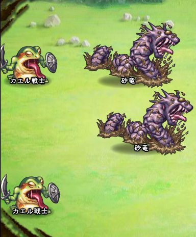 3回目。左へ分岐したメンバーのみ。 砂竜×2 カエル戦士×2