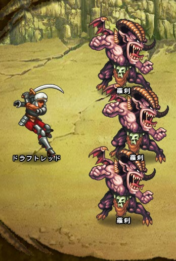 1回目。全員で戦闘。 羅刹×3 ドラフトレッド