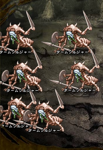 1回目。全員で戦闘。 タームソルジャー×6