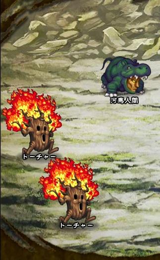 4回目。全員で戦闘。 河馬人間 トーチャー×2