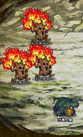 5回目。全員で戦闘。 河馬人間 トーチャー×3