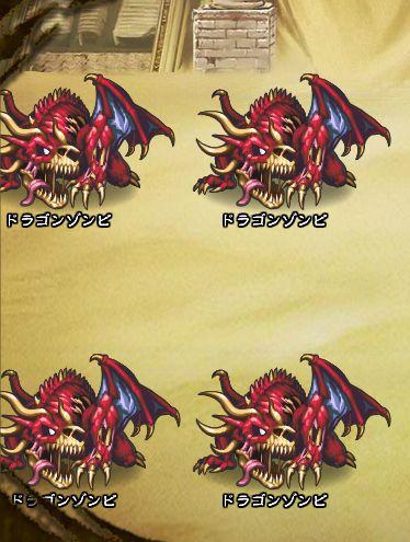 1回目。全員で戦闘。 ドラゴンゾンビ×4